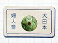大日本婦人会 釦徽章