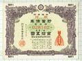 戦時貯蓄債券 横型通常柄 拾五円