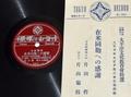 レコード 在米同胞への感謝
