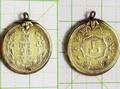 祝皇室之御繁栄 徽章