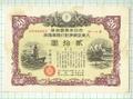 大東亜戦争割引国庫債券 弐拾円