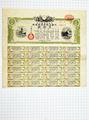 大東亜戦争国庫債券 五拾円