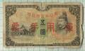 日華事変軍票 丙号五円 並品