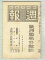 週報 昭和19年10月11日号