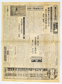 昭和11年8月7日 東京日日新聞 夕刊