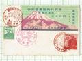 電車記念乗車券 昭和22年