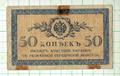 旧ロシア 50コペイカ紙幣