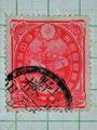 大正婚儀 記念切手 使用済