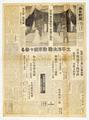 昭和19年10月27日 毎日新聞