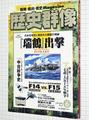 歴史群像 2005年6月71号
