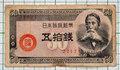 日本政府紙幣 50銭 昭和23年