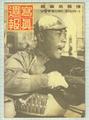 写真週報 昭和17年11月248号