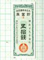 帝国政府貯蓄券 五拾銭