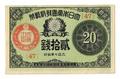 大日本帝国政府紙幣 大正小額紙幣弐拾銭