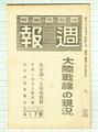 週報 昭和19年10月18日号