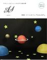豆雑誌 『エス』Vol.1