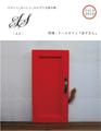 豆雑誌『エス』Vol.2
