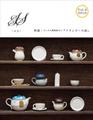 豆雑誌『エス』Vol.4