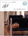 豆雑誌『エス』Vol.8 -特別号-