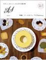 豆雑誌『エス』Vol.9