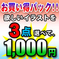 ★お買い得パック!!欲しいイラスト3点選べて1,000円★