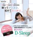 ブリヂストン『D-sleep』体圧分散で理想の寝姿勢