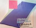 ブリヂストン 硬めのマットレス  サイズ 4×97×201cm  寝具 高硬度 硬質 折りたたみ 三つ折