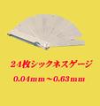 シックネスゲージ24枚日本製
