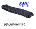 KMCチェーン  520-120L クリップジョイント付き