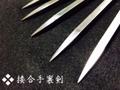 ◆結合手裏剣<棒手裏剣>忍者