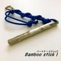 ◆Bamboo stickⅠ ◆護身パートナースティック