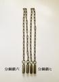 分銅鎖二種 ◆六◆七◆ 捕縛・打撃・レプリカ