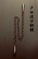 再販◆◇限定価格◇◆戸田流分銅鎖・戸田流分銅鎖(和鎖)・古武術 三種の神器・