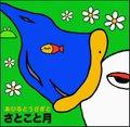 """さとこと月""""あひるとうさぎと""""(月の兎)CD"""