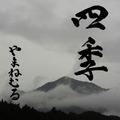 """やまねむる""""四季""""(self release)CD"""