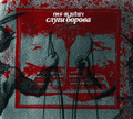 "EYES ON NATURE""Слуги Борова""(Unlock Yourself/Destroy Sounds)CD"