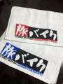 【旅バイク10周年記念】赤-温泉タオル 泉州産(国産)極厚 1枚