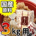 手作り味噌セット(3㎏用)