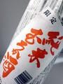 信州銘醸|純米むろか酒1800ml