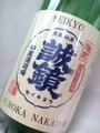 中尾醸造|誠鏡 純米吟醸雄町生原酒 無濾過中取り720ml