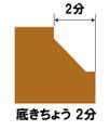 底きちょう面(平貴丁面)カッター 2分(6mm) 昇降盤用