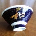 新元号【令和】にちなみルリ色金ライン【和】文字柄レトロお茶碗中平