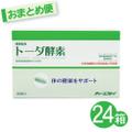 【おまとめ便】トーダ酵素 30カプセル入 24箱