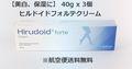 Hirudoid Forte Cream 40g x 3個【アンチエイジング】ヒルドイド フォルテ クリーム