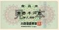 小田急百貨店商品券(1,000円券)