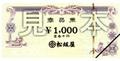 松坂屋商品券(1,000円券)