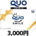 QUOカード(3,000円)