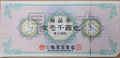 鶴屋百貨店商品券(1,000円券)