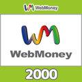 WebMoneyコード(2000円)