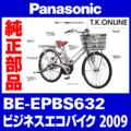 Panasonic ビジネス エコバイク (2009) BE-EPBS632 純正部品・互換部品【調査・見積作成】